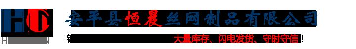 安平县恒晨金属制品贸易有限公司